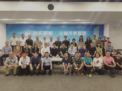 云南省科技型企业家一行到访达实参观学习