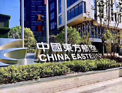 东方航空公司总部新大楼