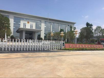 云南应急救援指挥中心