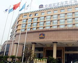 升辉最佳西方财富大酒店