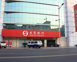 东莞银行大厦