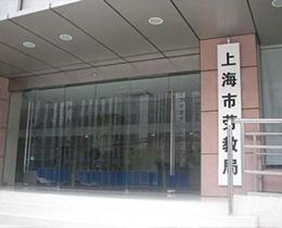 上海市劳教局