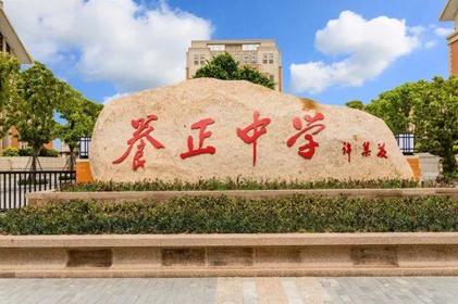 晋江市养正中学