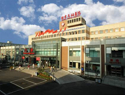 首都医科大学附属北京天坛医院