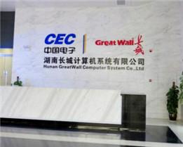 湖南长城计算机系统有限公司