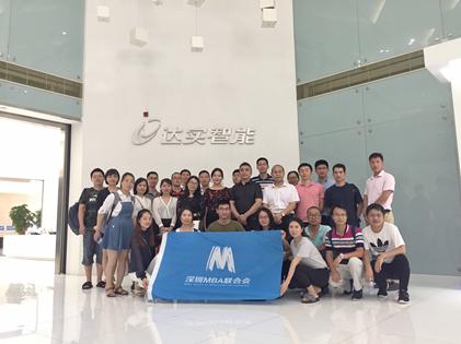 深圳高校MBA联合会到访达实参观交流